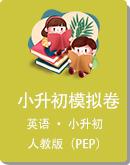 小學英語人教版(PEP)小升初模擬卷(含答案,無聽力材料和音頻)