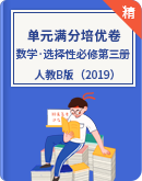 人教B版(2019)澳门葡京app下载选择性必修第三册 单元满分培优卷(含解析)