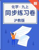 2020-2021(滬教版)化學九年級上冊   同步練習(含解析)
