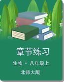 北師大版 八年級生物上冊  章節練習(word版,含答案解析)