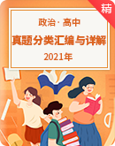 2021年高考政治真题分类汇编与详解(原卷版+解析版)