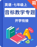 【開學銜接】初中七年級上英語音標教學專題 (課件+學案+練習+音視頻)