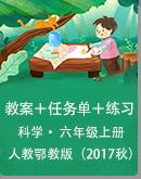 人教鄂教版(2017秋)科學六年級上冊同步教學設計+任務單+練習題