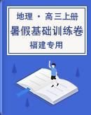 【福建專用】2022屆高三上學期地理暑假基礎訓練卷