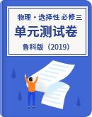 魯科版(2019)高中物理 選擇性必修第三冊 單元測試卷 ?