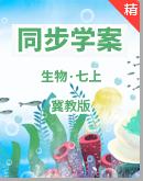 2021年葡京捕鱼真人冀教版七年级上册同步澳门葡京官网注册