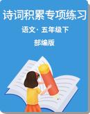 """部编版语文五年级下册暑期""""诗词积累""""专项练习题(含答案)"""