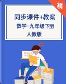人教版数学九年级下册 同步课件+教案