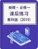 教科版(2019)物理必修第一冊課后練習(解析版)