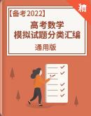 【备考2022】高考数学模拟试题分类汇编(通用版)