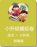 統編版天津市2021年小升初語文模擬試卷(含答案)