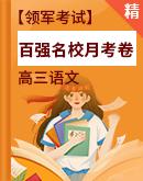 """全國百強名校""""領軍考試""""高三語文月考卷"""