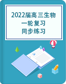 2022屆高三生物一輪復習:同步練習(Word版,含答案)