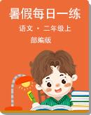 【暑假提前学】小学语文 部编版 二年级上册 每日一练
