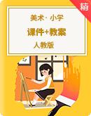 【课堂无忧】小学美术人美版四年级上册课件+教案+说课课件+说课教案
