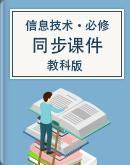 教科版高中信息技术必修《信息技术基础》同步课件