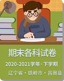 辽宁省铁岭市昌图县2020-2021学年第二学期七、八年级期末考试试题