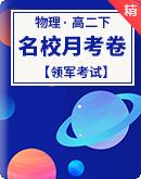 """全國百強名校""""領軍考試""""高二物理下學期   月考卷(含解析)"""