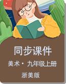 浙美版初中美術九年級上冊 同步課件