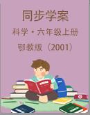 鄂教版(2001)科學六年級上冊同步學案(無答案)