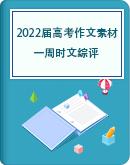 2022届高考作文时文澳门葡京注册入口MG电子:一周时文综评