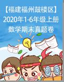【福建福州鼓楼区】人教版2020年1-6年级数学上册期末真题卷(pdf版,无答案)
