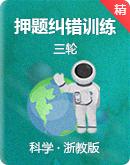 【备考2022】浙教版中考科学三轮-押题纠错训练(含答案)