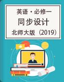 北師大版(2019)高中英語必修第一冊教學設計
