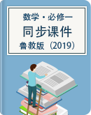 2021年高中地理魯教版(2019)必修第一冊同步課件