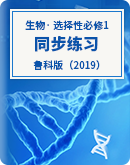 2021-2022学年高二葡京真人捕鱼网站鲁科版(2019)选择性必修1 同步练习