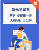 人教A版(2019)數學必修第一冊 單元測試卷(原卷版+解析版)