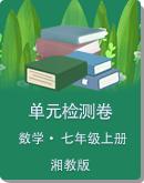 湘教版初中數學七年級上冊 單元檢測卷(3份,含答案)