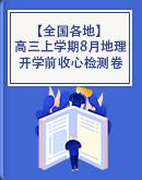 【全国各地】 2022届高三上学期8月澳门葡京平台开学前收心检测卷