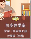 沪教版(全国)葡京真人捕鱼网站九年级上册同步澳门葡京官网注册