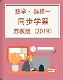 蘇教版(2019)高中數學選擇性必修第一冊同步學案