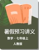 【暑假預習】2020-2021學年人教版數學七年級上冊講義(無答案)