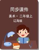 遼海版二年級美術上冊同步課件