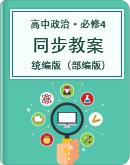 高中政治统编版必修4《哲学与文化》同步澳门葡京官方网站下载
