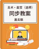 湘美版高中美术鉴赏(选修)同步教案