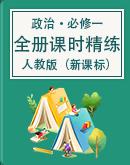 2019_2020学年高中政治人教版(新课标)必修1《经济生活》全册课时精练(含解析)