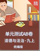 統編版九年級上冊道德與法治單元測試AB卷