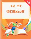 【分類速記手冊】中考詞匯通關80天