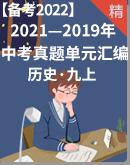 【備考2022】2021—2019三年中考歷史真題按單元分類匯編 試卷(九上)