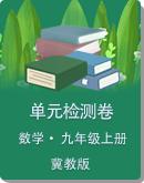 冀教版初中數學九年級上冊 單元檢測卷(3份,含答案)