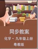 粵教版化學九年級上冊同步教案