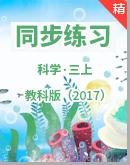 2021年科学教科版(2017)三年级上册同步练习+单元测试