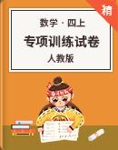 2021年人教版小学数学四年级上册专项训练试卷(含答案)