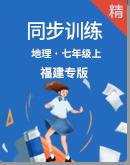 【福建專版】人教版七上地理同步訓練(含答案)