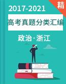 【浙江】2017-2021年政治浙江高考真題匯編(含答案)