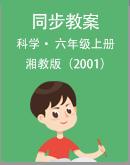 湘教版(2001)科學六年級上冊同步教案